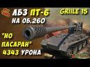 ЛБЗ ПТ 6 на Об 260✔ Wot танки Grille 15 Выполнение лбз World of tanks игра HD