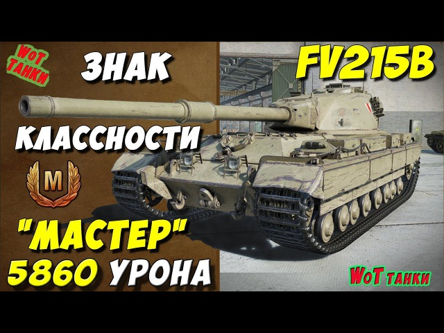 Wot танки FV215b Мастер World of Tanks игра HD/ ФВ215б ★