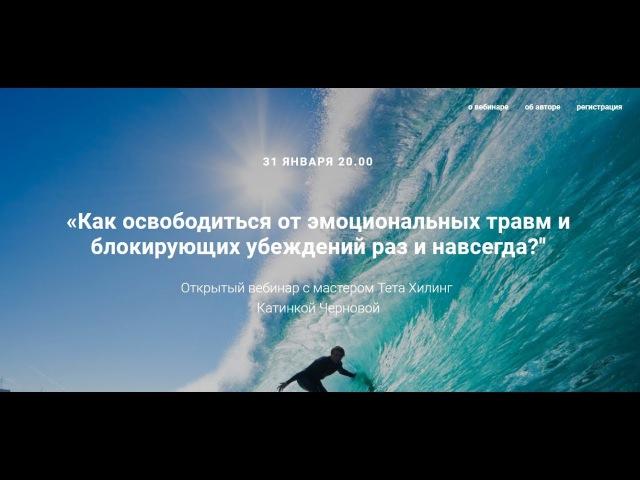 Вебинар Катинки Черновой Как освободиться от эмоциональных травм и блокирующих убеждений