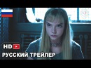 Люди Икс Новые мутанты - Русский трейлер 2018
