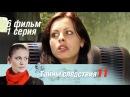 Тайны следствия 11 сезон 6 фильм Велосипедист на том свете 1 серия 2012 Детектив Русские сериалы