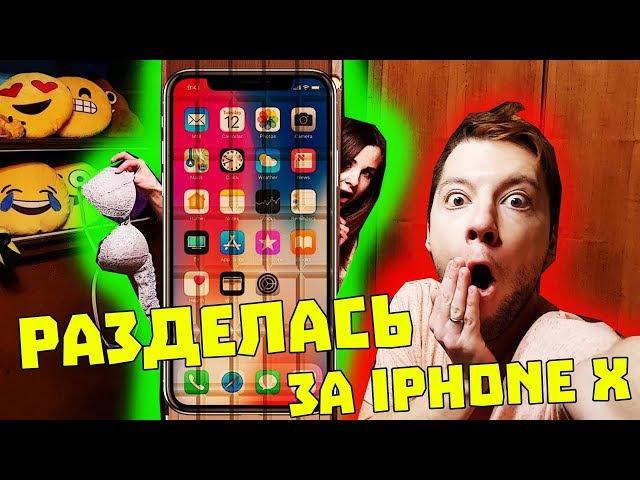 ДЕВУШКА РАЗДЕЛАСЬ ЗА iPhone X ПРАНК / НА ЧТО ОНА ГОТОВА / ОГРОМНЫЙ ШОКОЛАДНЫЙ АЙФОН / ...