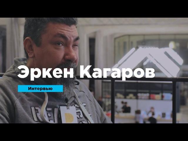 Эркен Кагаров | Интервью | Prosmotr
