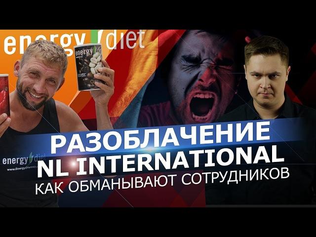 РАЗОБЛАЧЕНИЕ NL INTERNATIONAL. КАК ОБМАНЫВАЮТ ПАРТНЕРОВ (2 часть)