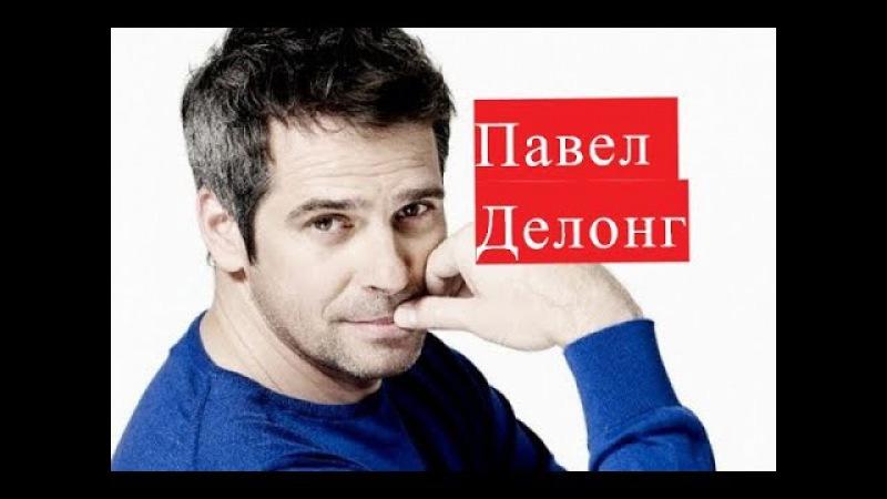 Делонг Павел и его ЖЕНЩИНЫ Гайдарска Архарова Киворкова Рачковская сериал Сальса