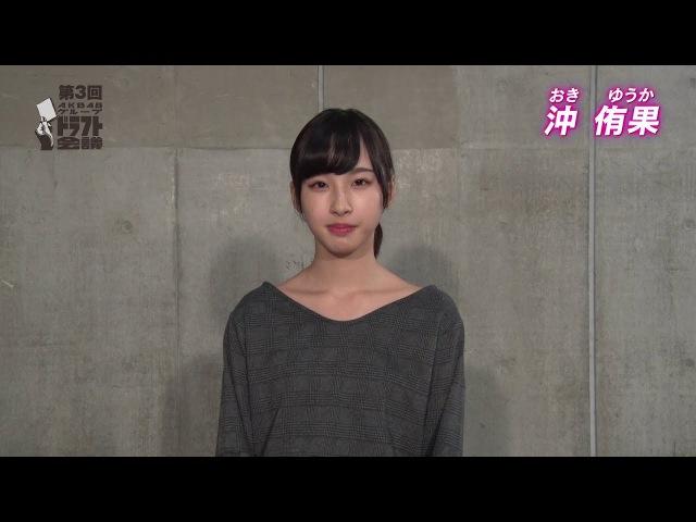 「第3回AKB48グループドラフト会議」候補者 16番 沖侑果 自己アピール / AKB48[公式]