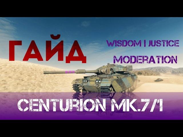 ГАЙД Centurion MK.7/1