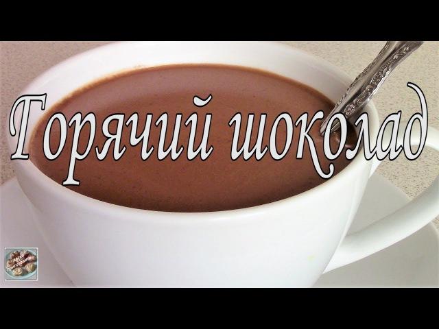 Густой Горячий Шоколад Нежнейший Десерт Напиток поднимающий настроение Простой рецепт