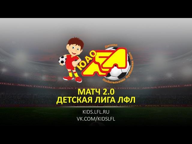 Матч 2.0. ДЛФЛ. Дивизион 09/10. Домодедово - Пиранья. (10.12.2017)