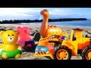 Игрушки и машинки на пляже все серии подряд.
