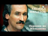 Леонид Филатов. Пародия на С. Михалкова В поисках жанра, 1978. Clip. Custom
