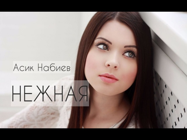 Асик Набиев – Нежная