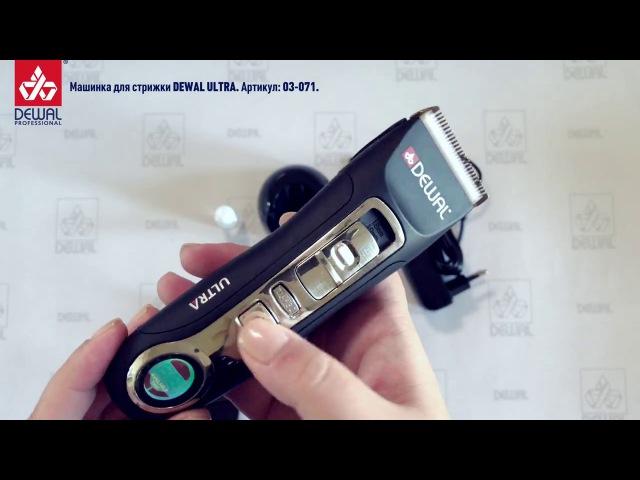 ☰ Профессиональная машинка для стрижки волос ULTRA DEWAL (1 - 1,9 мм)