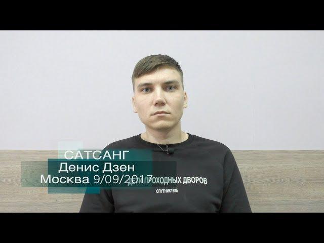 Сатсанг «Пробуждение реальности» Денис Дзен, г. Москва 9/09/2017