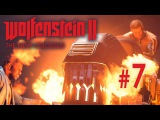 Wolfenstein 2: The New Colossus | #7 ВЕРХОМ НА РОБОПСЕ