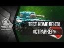 """Танки Онлайн №1 Тест комплекта """"Страйкер"""""""