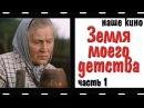 Земля моего детства. Драма. Кино СССР. 1986. Часть 1.