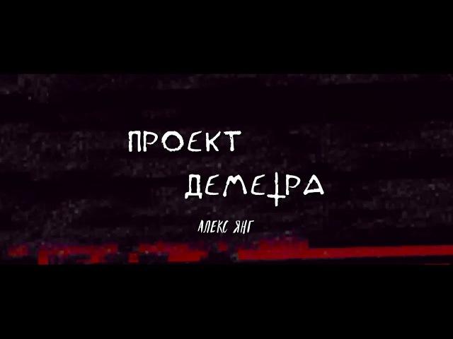 Алекс Янг | Проект Деметра - Тизер №1