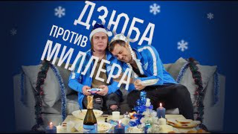 Gena Miller против Артема Дзюбы главная битва года на «Зенит-ТВ»