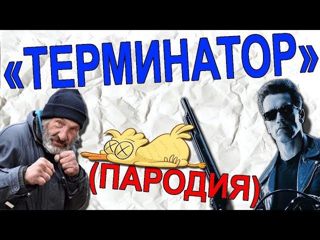 Терминатор - пародия на русский трейлер|Терминатор: Генезис | Русский Трейлер 2 (2015)