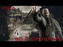 RESIDENT EVIL 4 DETONADO LORD SADDLER E COMPRAMOS UM RIFLE PS4