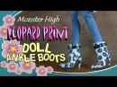 How to Make Leopard Print Doll Ankle Boots – Animal Print Boots for Monster High Dolls.