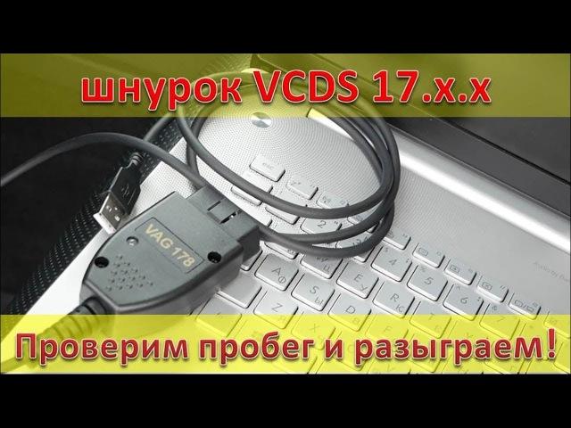 VCDS - проверить форсунки, проверить пробег по сажевому, ну и разыграем шнурок этот!