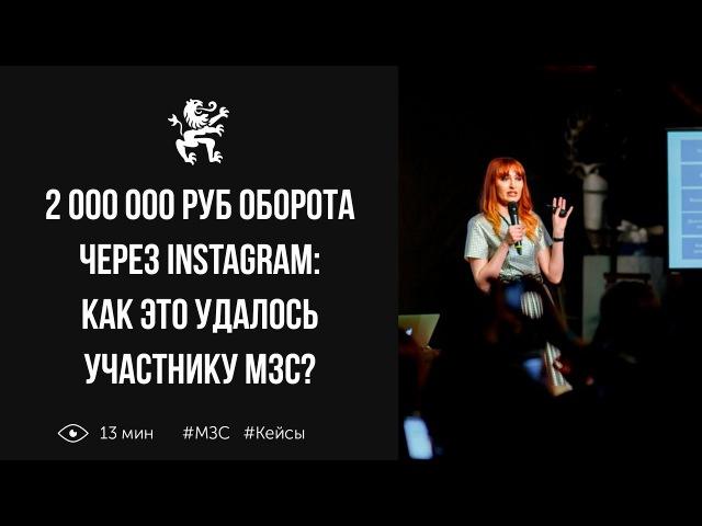 2 000 000 руб оборота через Instagram как это удалось участнику МЗС | Бизнес Молодость