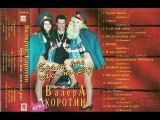 Валера Коротин - Брали нас как то раз 1995