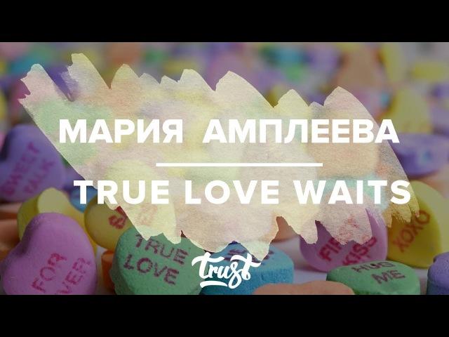 Мария Амплеева | True love waits | 17.02.18