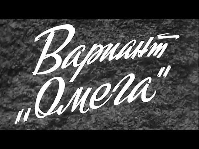 Вариант 'Омега' (1975). Все серии подряд | Золотая коллекция фильмов СССР