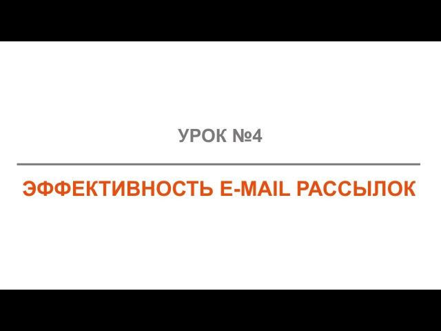 Эффективный E-mail маркетинг. Урок 4: Эффективность E-mail рассылок