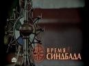 Время Синдбада 10 серия 2013