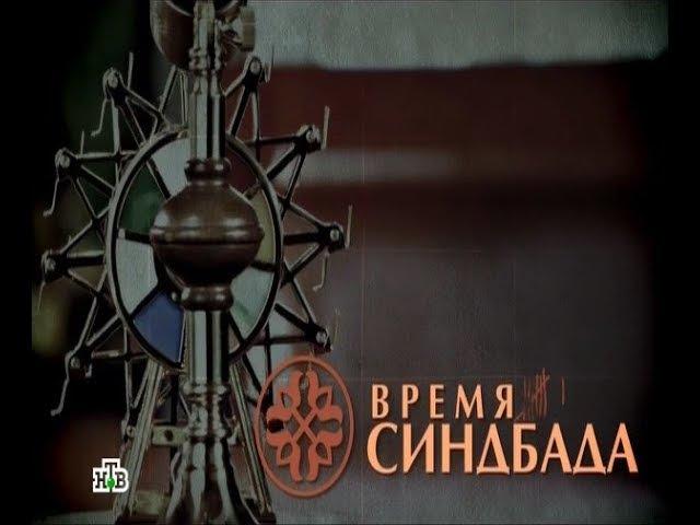 Время Синдбада 10 серия (2013)