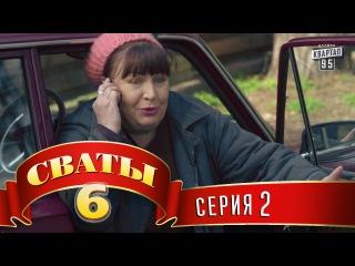 Сериал Сваты 6 сезон 2 серия — смотреть онлайн видео, бесплатно!