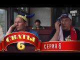 Сериал Сваты 6 сезон 6 серия — смотреть онлайн видео, бесплатно!