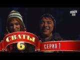 Сериал Сваты 6 сезон 1 серия — смотреть онлайн видео, бесплатно!