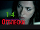 Мистический детектив ,Фантастика Фильм ОТБЛЕСКИ,серии 1-4,про следователя ясновидящего