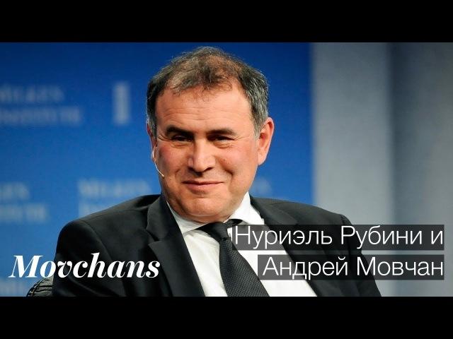 Нуриэль Рубини и Андрей Мовчан Расколется ли мир на роботов белых воротничков и безработных 2015