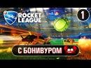 Rocket League 2x2 Boni Deimon В платину напролом!