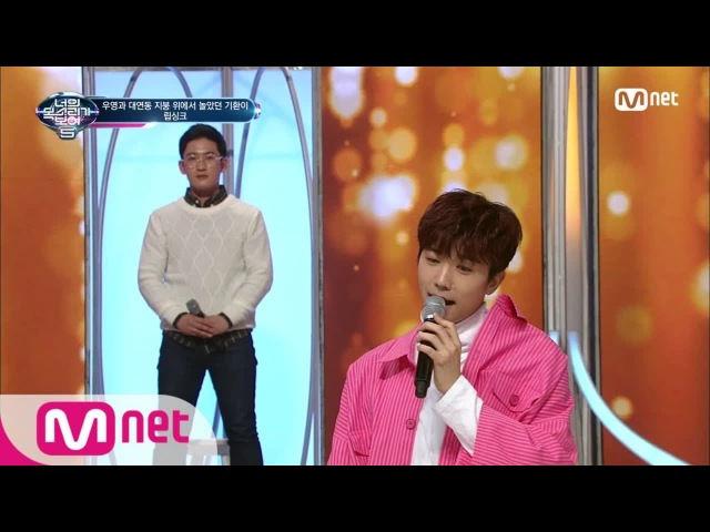I Can See Your Voice 5 (아련) 17년만에 만나다 우영♡기환이 ′뚝′ 180302 EP.5
