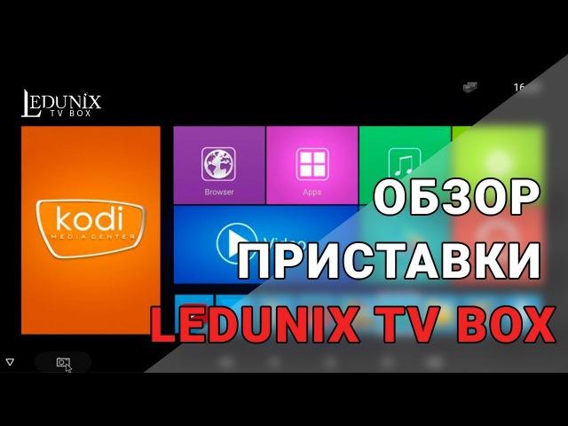 Обзор приставки Ledunix TV BOX