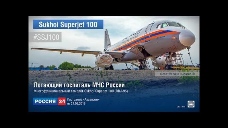Летающий госпиталь МЧС России | Sukhoi Superjet 100 (SSJ100) | Авиапром от 26.09.2016