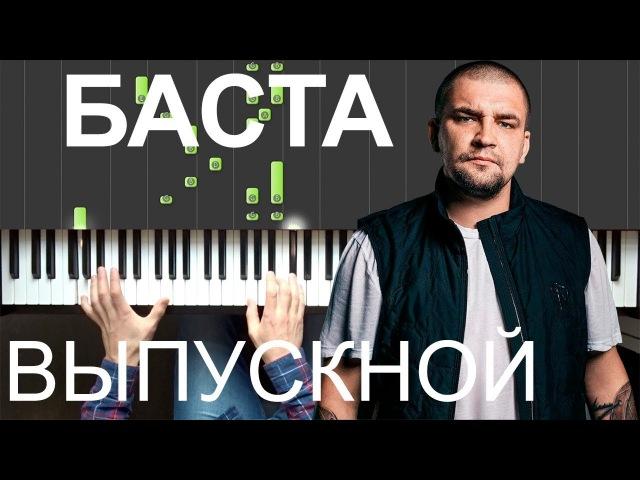 Баста - Выпускной (Медлячок) piano tutorial