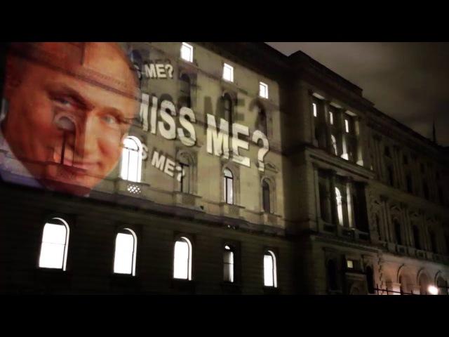 Путин на здании Форин-офис в Лондоне (световая проекция)