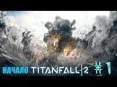 Titanfall 2 БТ-7274 1