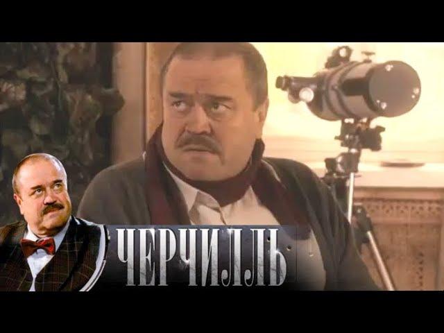 Черчилль 3 серия - Гости из прошлого (2009)