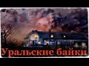 Истории на ночь Рассказы и байки уральской деревни