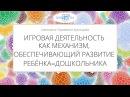 Кузнецова С С Игровая деятельность как механизм обеспечивающий развитие ребёнка дошкольника