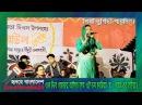 Ak Din Tumay Jaite Hobe Ai Bobo Sariya Re Porar Don Loiya by Murshidi Sarmin | Zmultimedia24